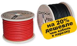 силовой кабель daxx p203 в бухтах
